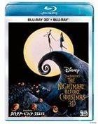 The Nightmare Before Christmas 3D Set  (3D Blu-ray + 2D Blu-ray) (Japan Version)