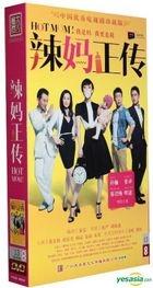 Hot Mom! (DVD) (End) (China Version)
