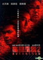 Overheard 2 (2011) (DVD) (Taiwan Version)