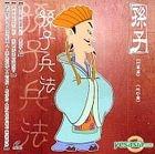 Sun Zi (Vol.9-10) (Hong Kong Version)