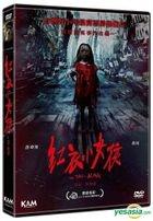 The Tag-Along (2015) (DVD) (English Subtitled) (Hong Kong Version)