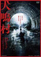 Howling Village (DVD) (Japan Version)