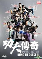 Kung Fu Quest II (DVD) (English Subtitled) (RTHK TV Program) (Hong Kong Version)