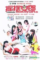 Beauty Girls (Vol.1-42) (End) (China Version)
