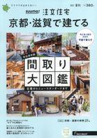 SUUMO Chumon Jutaku Kyoto/Shiga de Tateru 02985-08 2021
