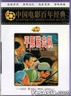 Guerrillas on the Plain (1955) (DVD) (NTSC) (China Version)