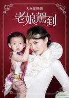 Lao Niang Jia Dao