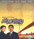 Up For The Rising Sun (Hong Kong Version)