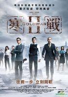 Cold War II (2016) (DVD) (Taiwan Version)