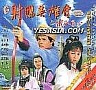 Legend Of The Condor Heroes I (VCD) (End) (TVB Drama)