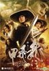 Flying Swords of Dragon Gate (2011) (DVD) (Single Disc Edition) (Hong Kong Version)