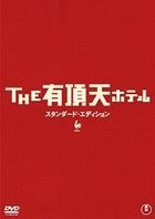 The Uchouten Hotel (Suite Dreams) (DVD) (Standard Edition) (English Subtitled) (Japan Version)