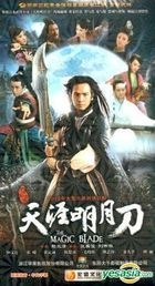 The Magic Blade (H-DVD) (End) (China Version)