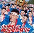 II Yume Miroyo! Yanagisawa Shingo Masturi (ALBUM+DVD)(Japan Version)