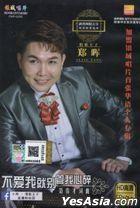 Bu Ai Wo Jiu Bie Guan Wo Xin Sui (CD + Karaoke DVD) (Malaysia Version)