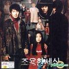 World of Silence (VCD) (Korea Version)