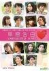 Unrequited Love (2016) (DVD) (English Subtitled) (Hong Kong Version)