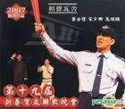 The 19th New Year Celebration Night (2CD+DVD)