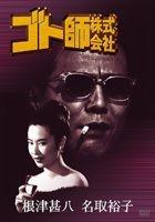 Gotoshi Kabushiki Gaisha 1 (DVD) (Japan Version)