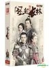 Nirvana in Fire II (2017) (DVD) (Ep. 1-50) (End) (China Version)