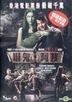 Pee Mak (DVD) (English Subtitled) (Hong Kong Version)
