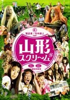 Yamagata Scream (DVD) (English Subtitled) (Japan Version)