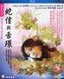 蛇信与舌环 (2008) (Blu-ray) (香港版)