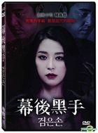 Black Hand (2015) (DVD) (Taiwan Version)