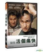 50/50 (2011) (DVD) (Taiwan Version)