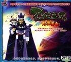 Kong Long Bao Bei Long Shen Yong Shi (VCD) (6) (China Version)