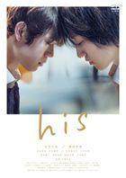 his (DVD) (Japan Version)