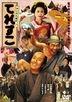 Yajikita Dochu Teresuko (DVD) (通常版) (英文字幕) (日本版)