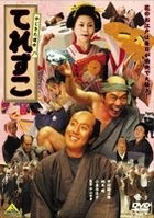 Yajikita Dochu Teresuko (DVD) (Standard Edition) (English Subtitled) (Japan Version)