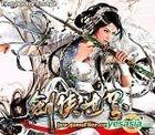 Jian Xia Shi Jie Online : Wu Lin Zheng Ba (Zhi Ba Jiang Hu Package) (DVD Version)