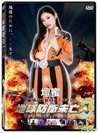 Chikyu Boei Mibojin (2014) (DVD) (Taiwan Version)