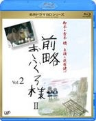 Zenryaku Ofukurosama 2 (Blu-ray) (Vol.2) (Japan Version)