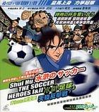 Shui Hu The Soccer Heroes I&II (Complete Version) (Hong Kong Version)