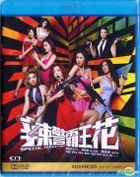 Special Female Force (2015) (Blu-ray) (Hong Kong Version)
