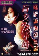 3 Days Of A Blind Girl (1993) (DVD) (2020 Reprint) (Hong Kong Version)