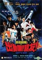 保卫战队之出动喇!朋友! (2011) (DVD) (香港版)