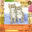 Kawaii Neko Iyashi no Mofumofu Daishuugou (Coloring Book)