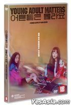 Young Adult Matters (DVD) (Korea Version)