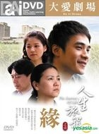 The Journey Of Life 1 (Ep.1-27) (End) (Taiwan Version)