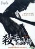 殺手的品格 (2014) (DVD) (中英文字幕) (台灣版)
