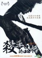 杀手的品格 (2014) (DVD) (中英文字幕) (台湾版)