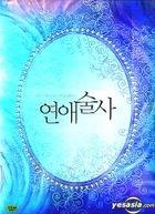 Love in Magic (DVD) (Korea Version)