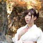 Moshimo Watashi ga Sora ni Sundeitara (SINGLE+DVD)(First Press Limited Edition)(Japan Version)