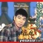 Yu Chan no White Christmas (Japan Version)