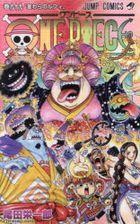 ONE PIECE 巻99: 麦わらのルフィ / ジャンプコミックス