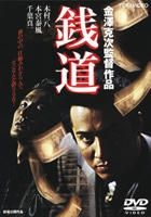 Zenidou (Japan Version)